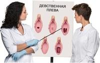 Дефлорация (рассечение девственной плевы)